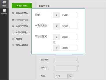 NO.5 零售价区间管理,统一商品市场价格