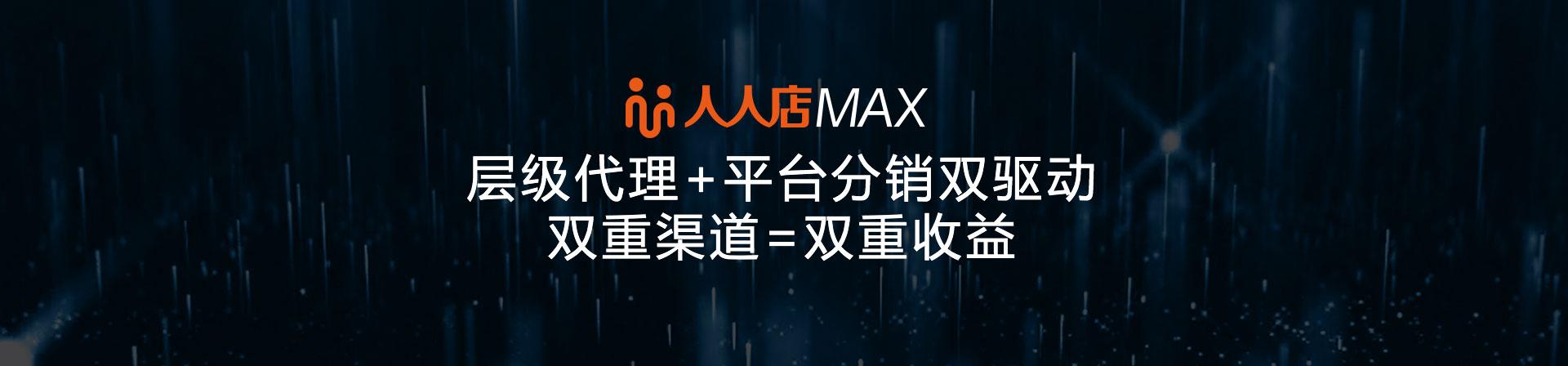 人人店MAX